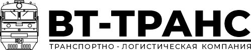 ВТ-ТРАНС